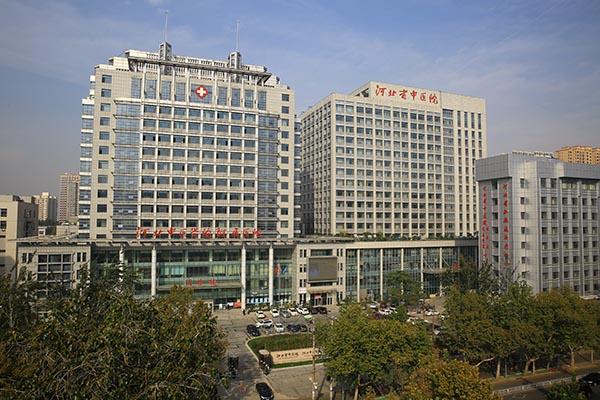 河北省中医院第1张-领先的私人医生集团和健康管理公司_家庭私人医生服务领军者 河北省中医院 合作医院